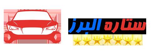 خودرو بر تهران | 09126819680 | خودروبر | ⭐ ستاره البرز